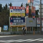 早川交差点