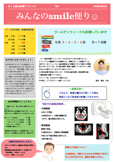 smaile便りvol.7